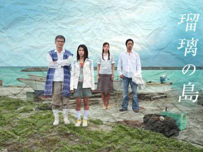 テレビドラマ『瑠璃の島』