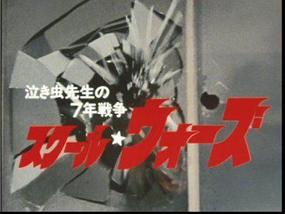 ドラマ「スクールウォーズ」(花園よ永遠なれ編)マイスターテスト