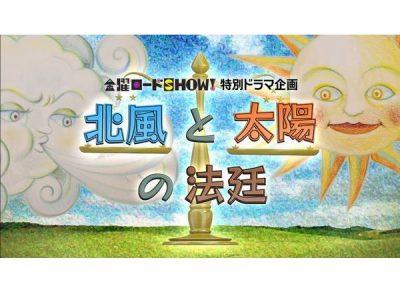 テレビドラマ『北風と太陽の法廷』