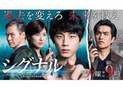 ドラマ『シグナル 長期未解決事件捜査班』