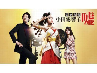 テレビドラマ『霊能力者 小田霧響子の嘘』
