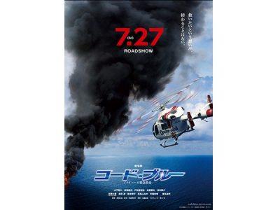 映画『劇場版コード・ブルー –ドクターヘリ緊急救命–』