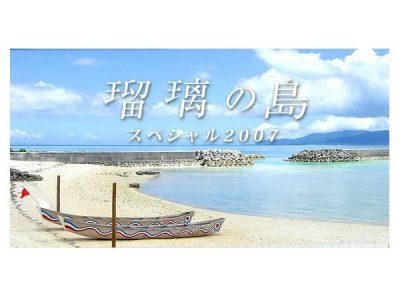 テレビドラマ『瑠璃の島 スペシャル2007 ~初恋~』