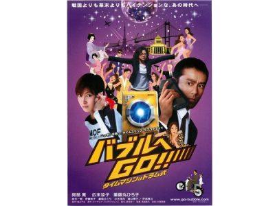 映画『バブルへGO!! タイムマシンはドラム式』