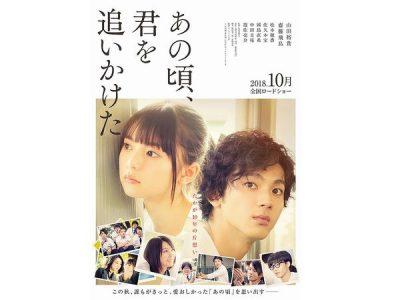 映画『あの頃、君を追いかけた』(2018年 日本リメイク版)