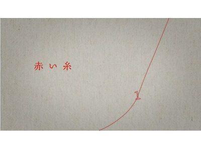 テレビドラマ『赤い糸』