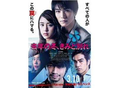 映画『去年の冬、きみと別れ』