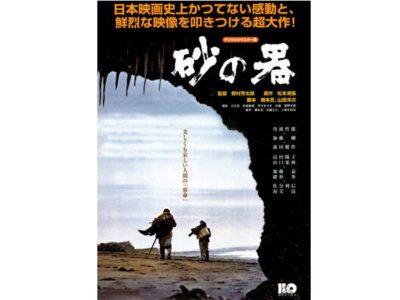 映画『砂の器』(1974年)