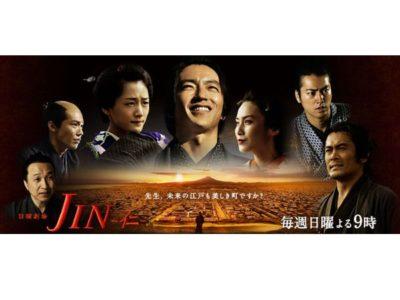 テレビドラマ『JIN-仁- 完結編』