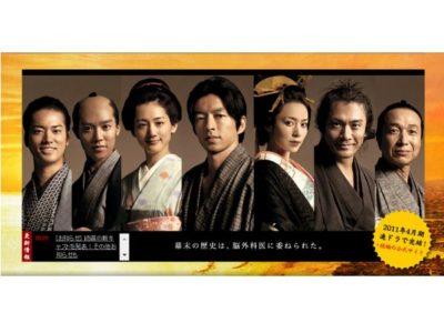 テレビドラマ『JIN -仁-』