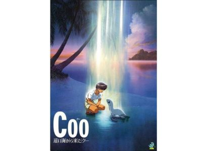 映画『Coo 遠い海から来たクー』