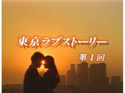 テレビドラマ『東京ラブストーリー』