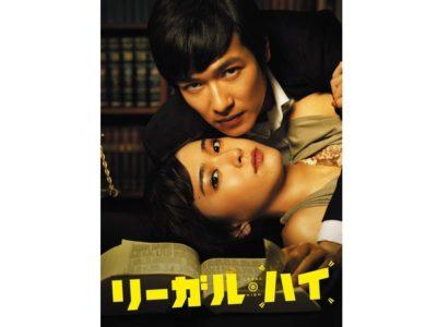 テレビドラマ『リーガル・ハイ』