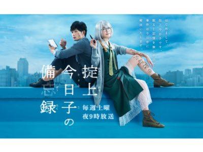 テレビドラマ『掟上今日子の備忘録』