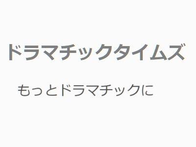 ドラマ『有村架純の撮休』