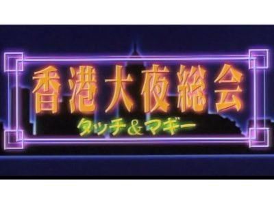 映画『香港大夜総会 タッチ&マギー』