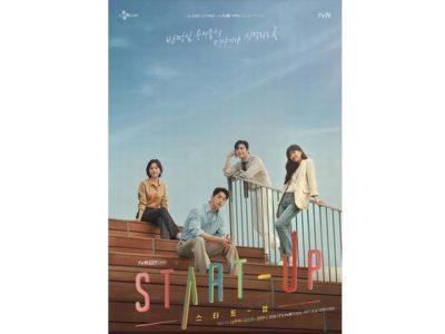 韓国ドラマ『スタートアップ : 夢の扉』